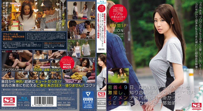 download jav SNIS-824